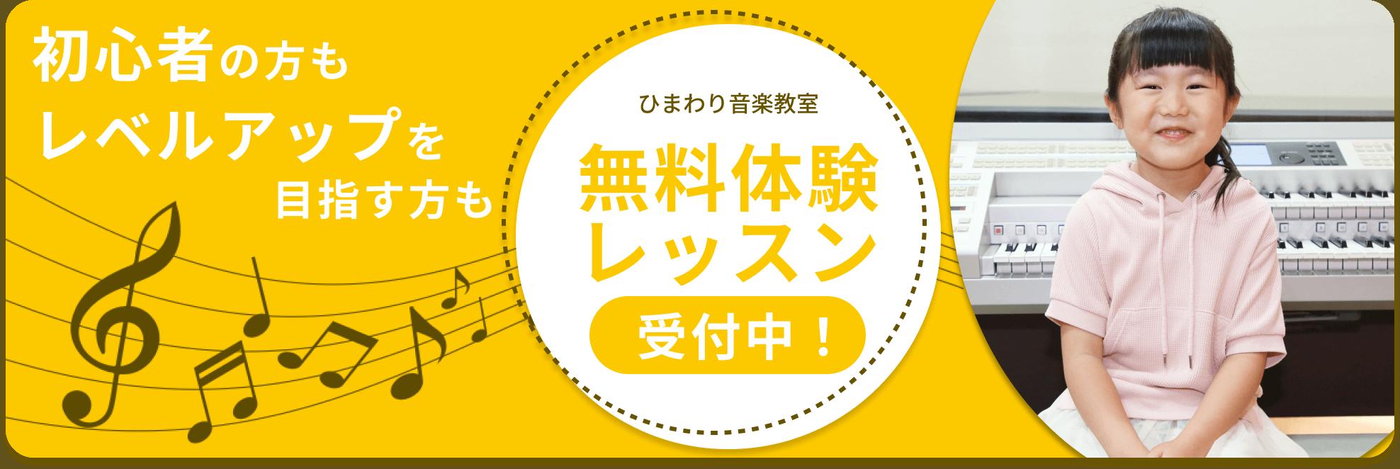 無料体験レッスン受付中!